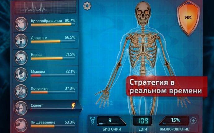 Bio Inc. - Biomedical Game скачать бесплатно — Андроид ревизия