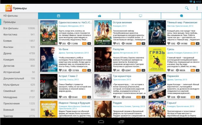 Фильмы онлайн Премьеры! на Андроид