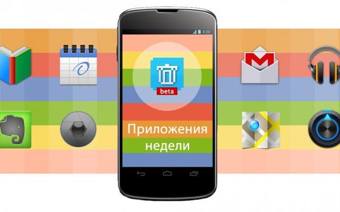 интересные приложения недели для Android от 9 июня