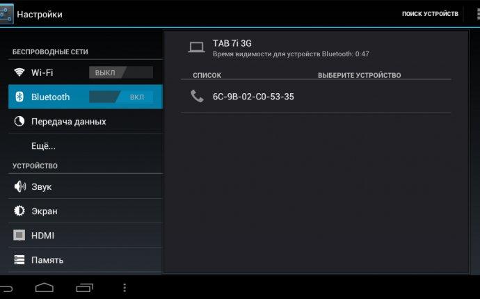 Как передавать и принимать файлы по Bluetooth