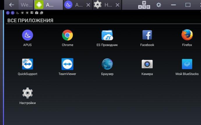 Как установить и запустить андроид приложения на ПК?