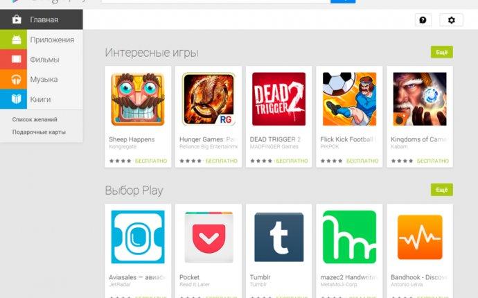 Как установить игры на Андроид? - GameBuka