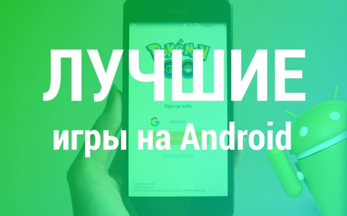 Лучшие Android игры 2017 года из Google Play для вашего смартфона