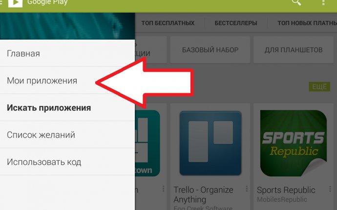Решено] Как отключить обновление приложений на Android