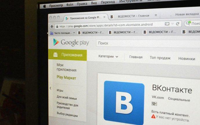 Скачать play market приложений для андроид - kreslastar.ru