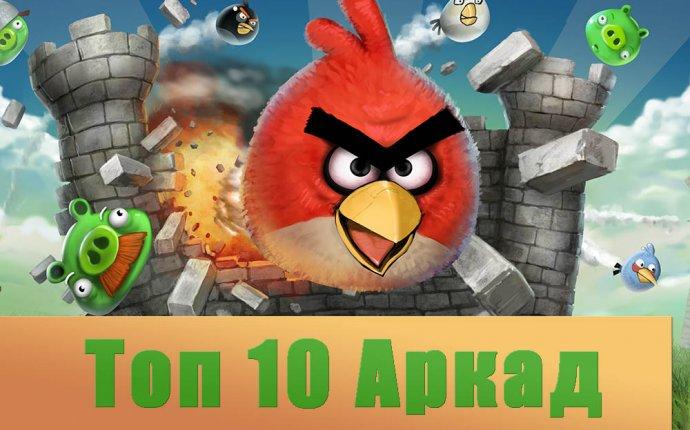 Топ 10 аркадных игр на Андроид » Моды на андроид, лучшие