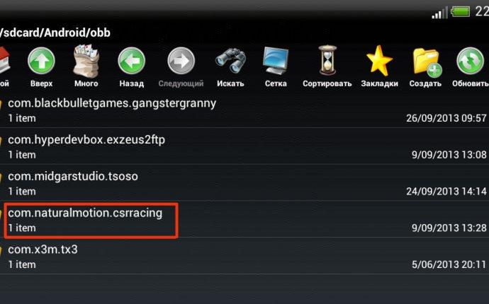 устанавливать игры с кешем на Андроид
