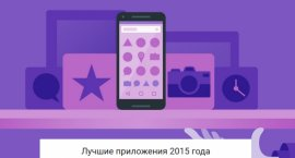 Best Android App 2015 (1)
